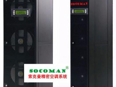 佛山机房空调,索克曼机房空调,佛山机房空调公司