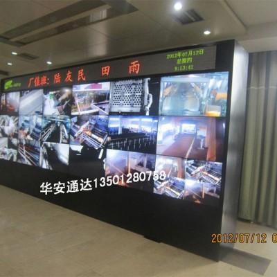 华安通达HATD-DSQ-005 监控电视墙、电视墙、电视墙监控墙、拼接电视墙、监控墙、北京监控电视墙生产厂家