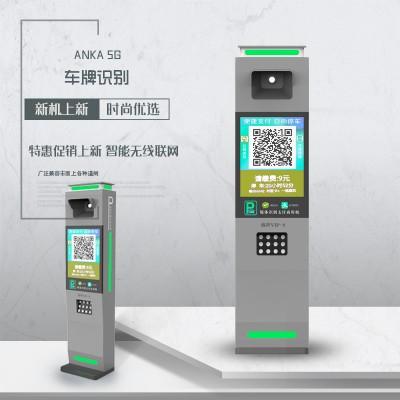 安卡免布线多媒体液晶屏5G智慧车牌识别一体机