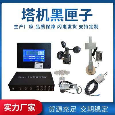系探越科技智慧工地塔机防碰撞安全监控视频追踪起重机安全监控