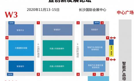 2020中部(长沙)人工智能产业博览会暨创新发展论坛