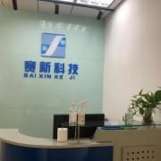 武汉赛新科技发展有限公司